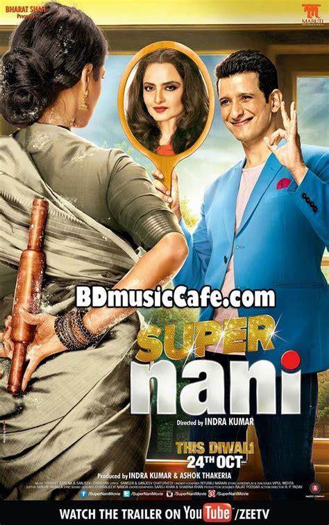 Biography Of Movie Super Nani   super nani 2014 hindi movie mp3 songs download 320kb