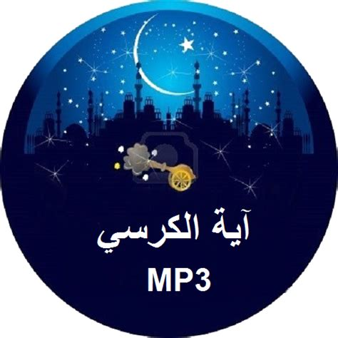 download mp3 ayat kursi download ayat al kursi mp3 for android ayat al kursi mp3