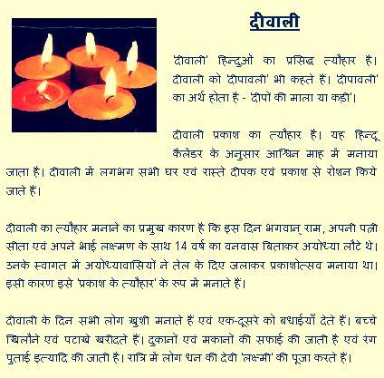 Deepavali Essay by Diwali Essay Essay On Diwali In Pdf Diwali Date 2013 Happy Diwali