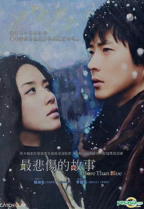 film blue taiwan yesasia more than blue dvd english subtitled taiwan
