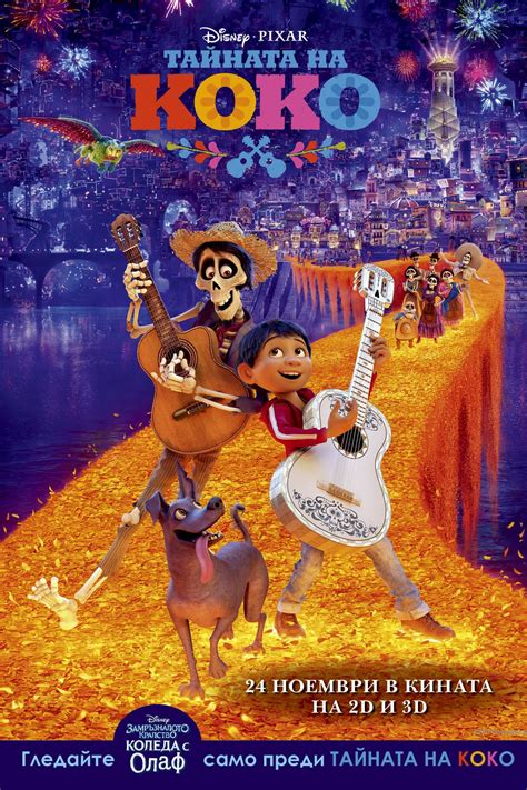 coco watch online hd download coco 2017 hd 720p full movie for free watch