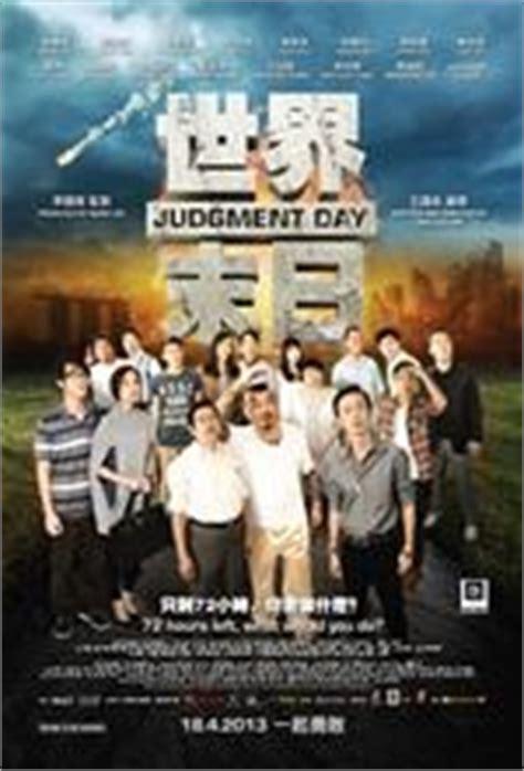 just one day film wiki judgement day 2013 film wikipedia