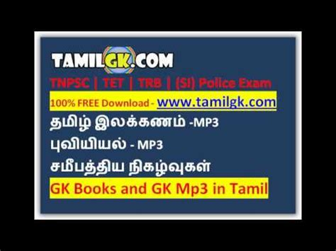 audio format general knowledge tamil general knowledge audio books mp3 for tnpsc tet