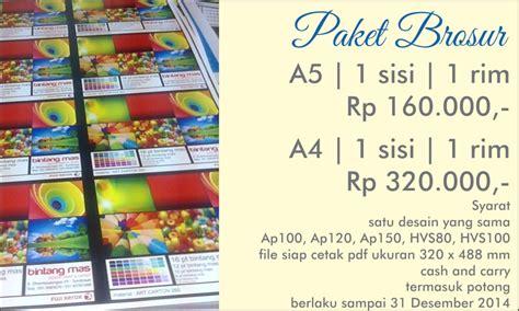 Paket Cetak Brosur Colour 2 Sisi Paper 120 Gram digital printing surabaya percetakan surabaya bannerku cetak spanduk banner baliho