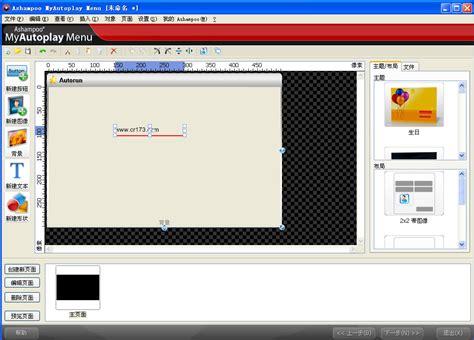 Publisher V1 1 5 Maker ashoo myautoplay menu v1 0 5 106 includ crackreg keyfight wwirendyslo s