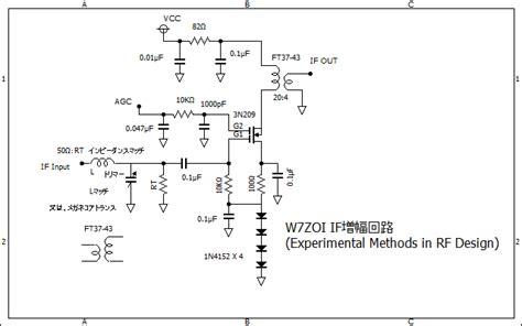 Mba In A Box Epub by 受信機各部の回路図 Rf If増幅回路からaf出力回路まで 真空管にゲルマトランジスタ 8mm映画にコダクローム