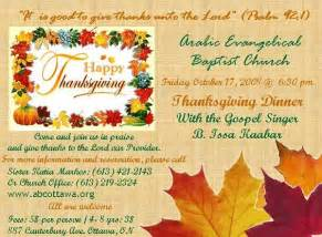 thanksgiving dinner invitation 365greetings