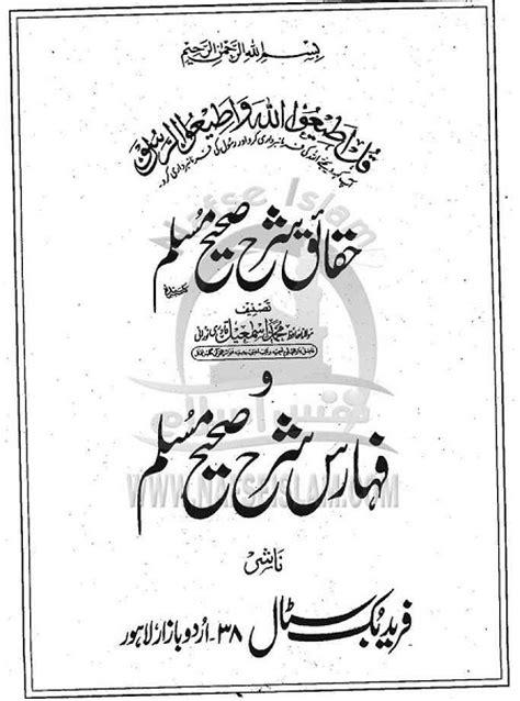 biography of muhammad ismail merthi in urdu sharha sahih muslim ishaaria by muhammad ismail qadri