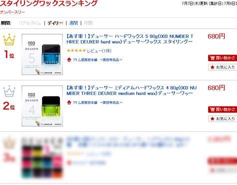 No3 Deuxer Medium Wax 4 80g 楽天市場 あす楽 デューサー ミディアムハードワックス 4 80g 003 number three