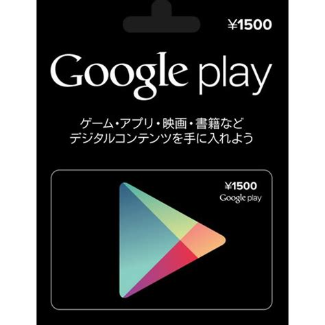 What Is Google Play Gift Card - google play gift card 1500 yen
