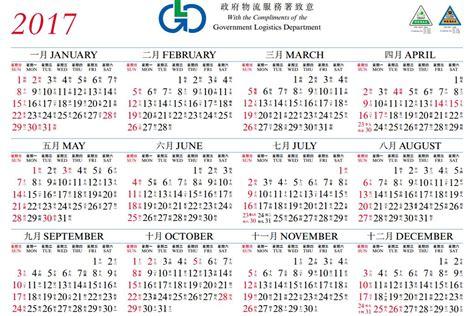 2017 Calendar Hong Kong   monthly calendar 2017