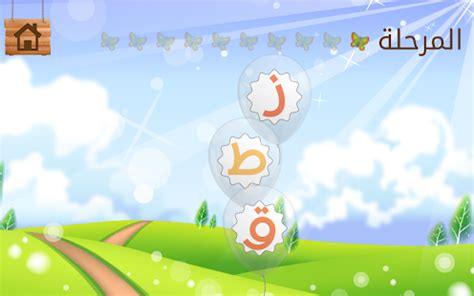 Cover Lu Taman arabic learning for android apps on play