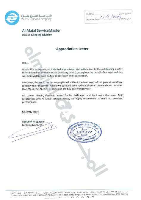 appreciation letter housekeeping services appreciation letter from metro jeddah company newsroom