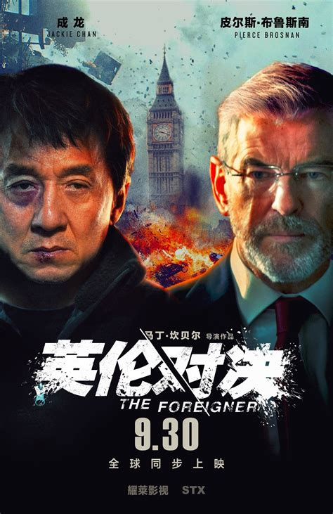 the foreigner the foreigner movie starring jackie chan and pierce