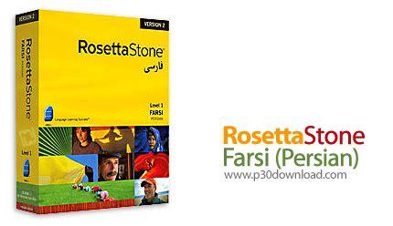 Rosetta Stone Farsi | rosetta stone farsi persian v3 x a2z p30 download full