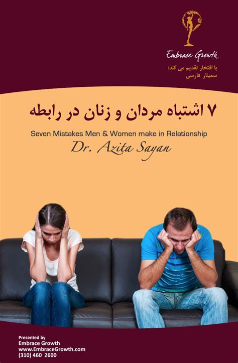 7 Mistakes Couples Sometimes Make by 7 Mistakes And Make In Relationships Farsi