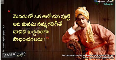 vivekananda inspirational telugu quotations  hd images