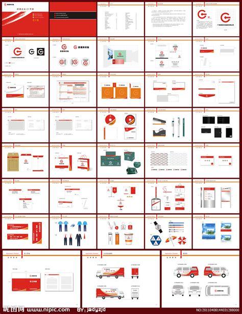ci mysql tutorial 企业ci设计手册矢量图 vi设计 广告设计 矢量图库 昵图网nipic com