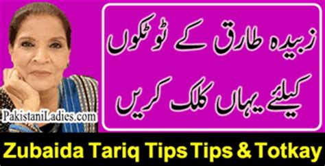 weight loss zubaida tariq weight loss in one 1 month urdu tips workouts food at home