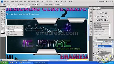 photoshop cs3 web design tutorial photoshop urdu tutorials designing curve shape in