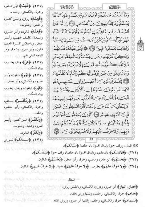 quran printable version arabic the 20 versions of the qur an today 7 are recorded in