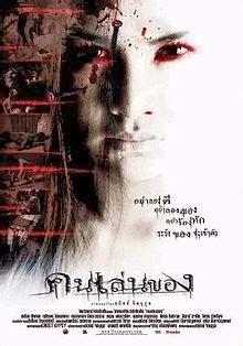 film horor sadis thailand bollyhollyasian film horor thailand paling sadis