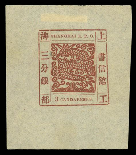 Ls28a dynasty auctions company ltd china hong kong japan and other asia sts and postal history