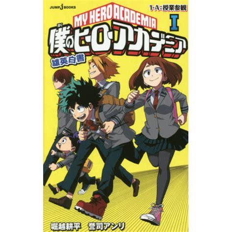 hero academia ua hakusho vol tokyo otaku mode shop