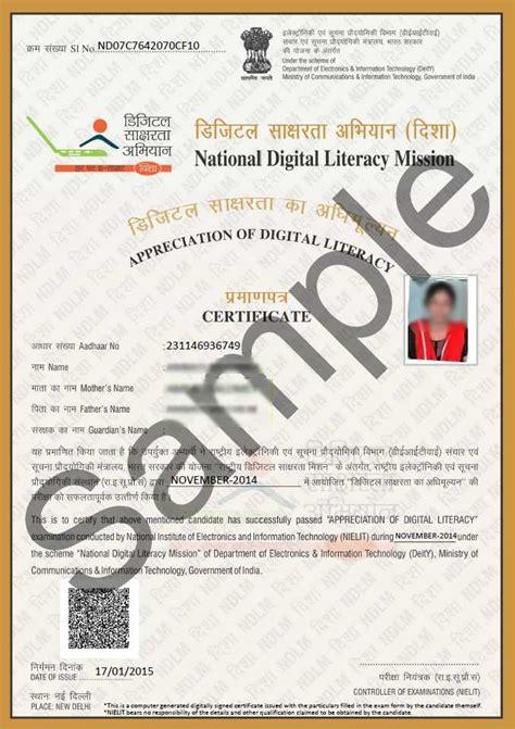 Http Sc Edu Academicprograms Mba Professionalmba Aspx by Iittsd National Digital Literacy Mission Ndlm