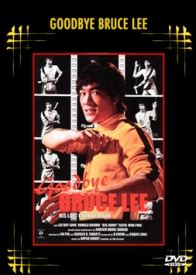 good bruce lee biography goodbye bruce lee welcome to far east flix