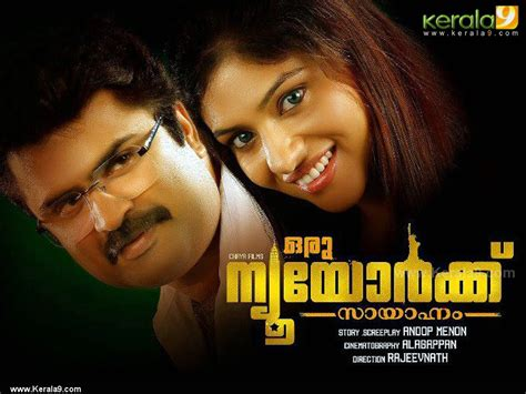 new malayalam film free download download malayalam new full movies termstool com