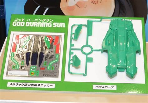 Tamiya Item18644 God Burning Sun tamiya 18644 god burning sun ma chassis