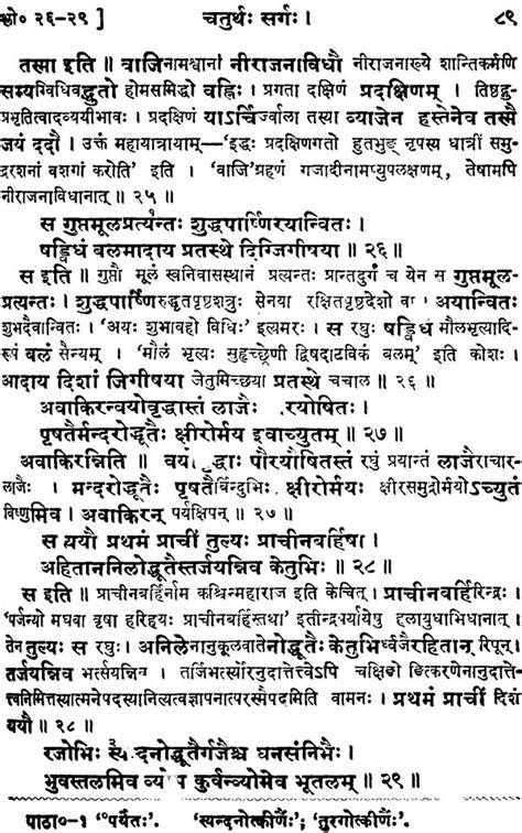 sanskrit phd thesis list directory of doctoral dissertation on sanskrit of indian