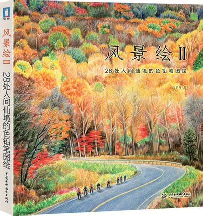 painting workshop scenery pencil drawing book learning beautiful scenery