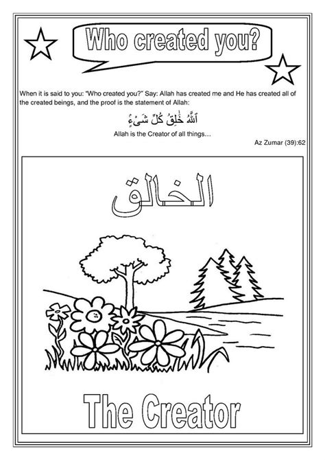 coloring pages for islamic studies 17 best images about islamic studies allah for kids on