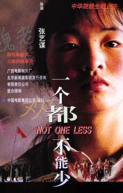 chinese film not one less zhang yimou s top 12 movie with zhang weiping chinese films
