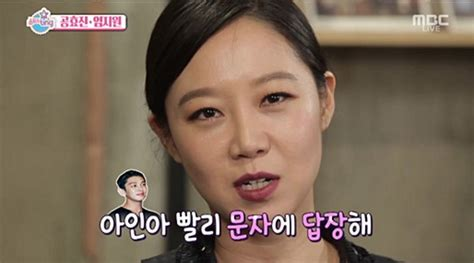 so ji sub tipe ideal gong hyo jin picks an ideal type and calls out to the