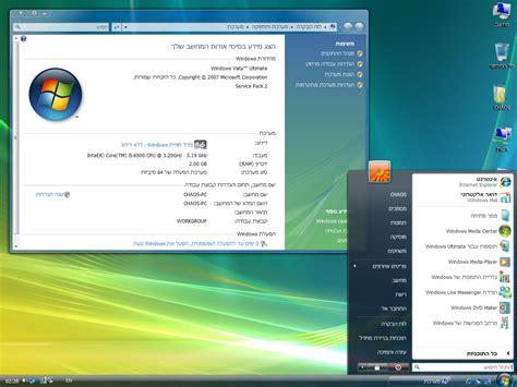 קובץ windows vista desktop png ויקיפדיה