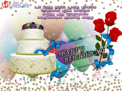 Happy Birthday Wishes In Tamil Tamil Greetings For Birthday Tamil Linescafe Com