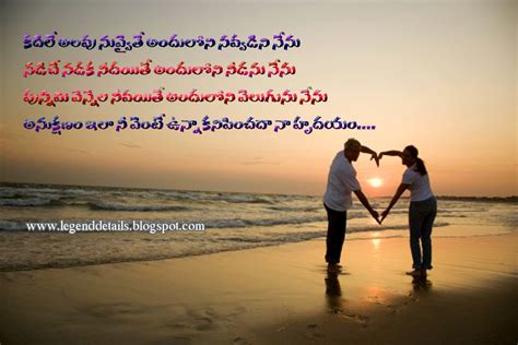 images of love telugu in depth love quotes in telugu with images legendary quotes