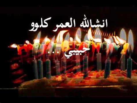 How To Wish Happy Birthday In Arabic Birthday Wishes In Arabic
