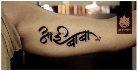 tattoo name aai in marathi aaibaba aai baba calligraphy cute beautiful design