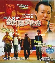 film mandarin untold story www latashasira estranky sk the new the untold story iii