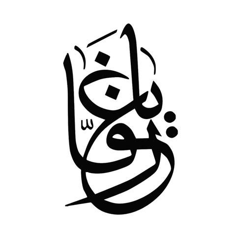 Dekorasi Ruangan Allah menghormati allah kaligrafi islamic wall sticker pvc