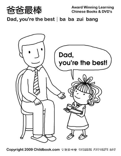 best dad ever free colouring pages