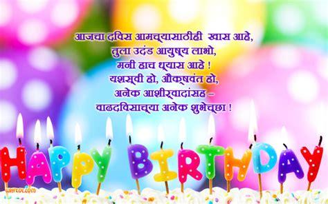 Birthday Quotes In Marathi Language Birthday Wishes In Marathi Language Whykol Marathi