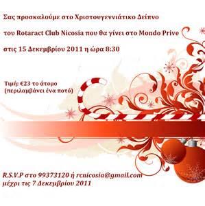 rotaract club of nicosia christmas dinner on 15th december