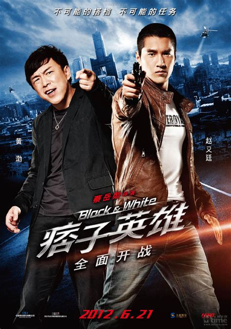 film action china new taiwanese action movie black and white features