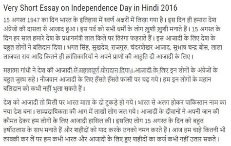 14 August Essay by Essay On Independence Day Of