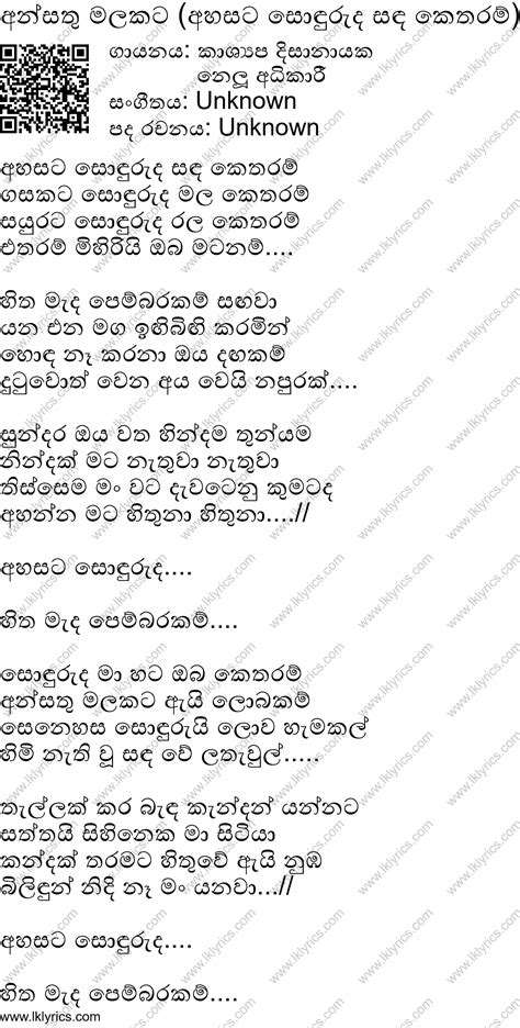 Ansathu Malakata (Ahasata Sonduruda Sanda Ketharam) Lyrics